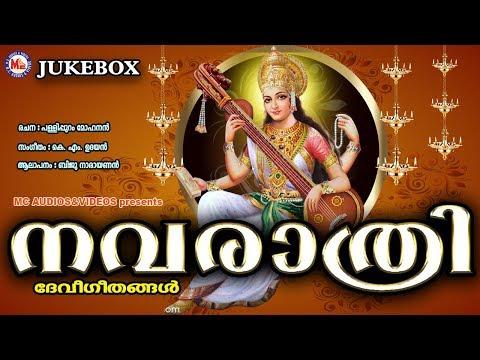 നവരാത്രി സ്പെഷ്യൽ ഗാനങ്ങൾ   Navratri Songs   Hindu Devotional Songs Malayalam   Devi Songs Malayalam