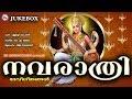 Download നവരാത്രി സ്പെഷ്യൽ ഗാനങ്ങൾ | Navratri Songs | Hindu Devotional Songs Malayalam | Devi Songs Malayalam MP3 song and Music Video