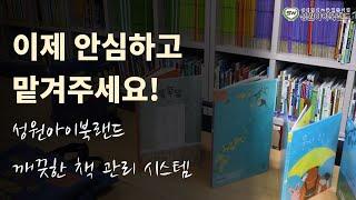안심하고 맡길 수 있는 성원아이북랜드 깨끗한 책 관리 …