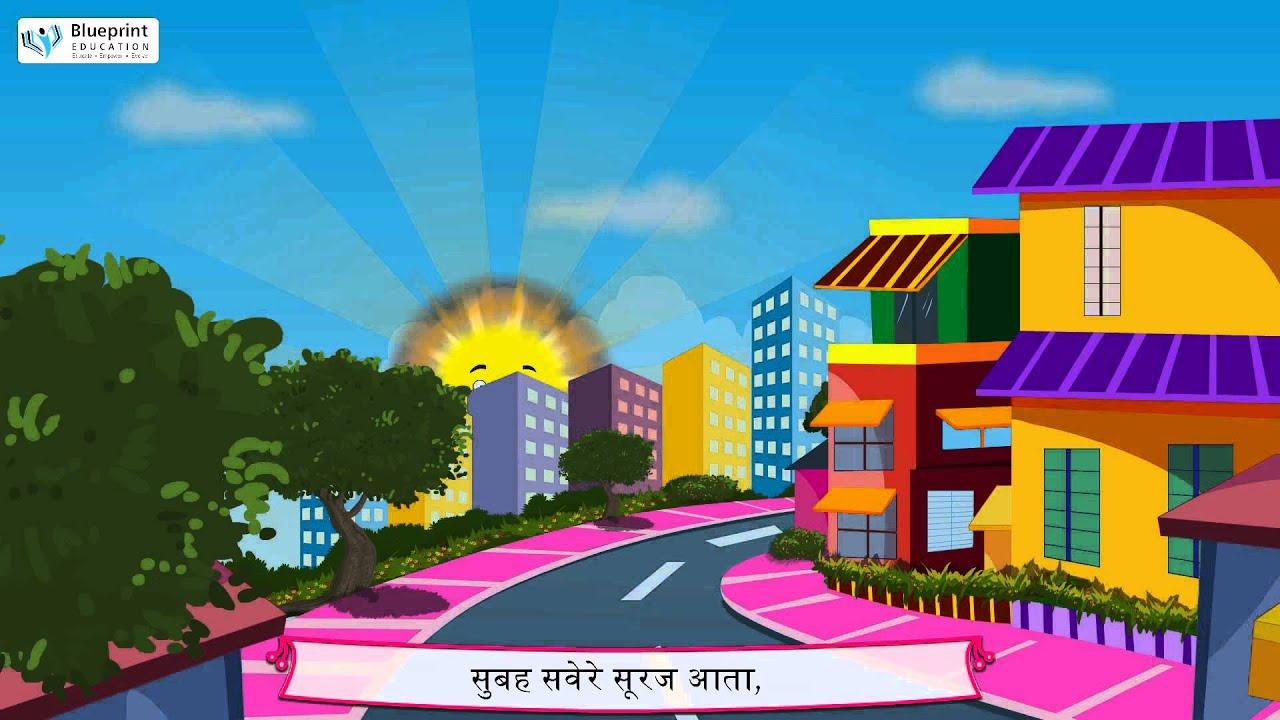 Hindi rhyme suraj youtube hindi rhyme suraj blueprint digital malvernweather Image collections