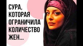 Сура Корана,  ограничившая количество жен / 4 сура/ Ан-Ниса / Слушать Коран ОНЛАЙН