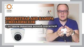 AHD КАМЕРЫ 2 МЕГАПИКСЕЛЯ AHDSL20HTC200F. ОБЗОР