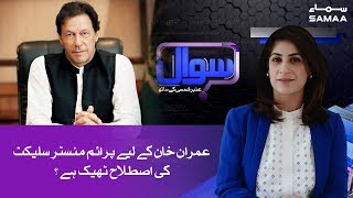 Imran Khan kay liye Prime Minister select ki istilah thek hai?…