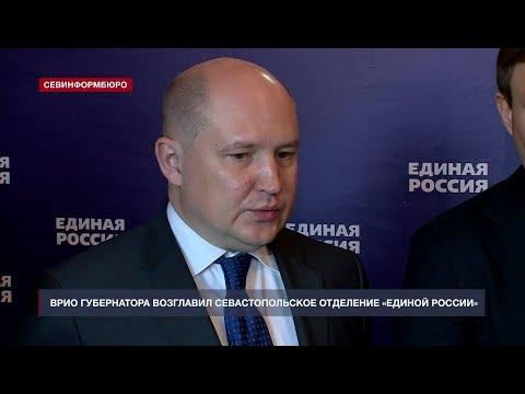 Развожаев возглавил Севастопольское отделение «Единой России»