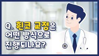 휜코 교정 수술은 어떤 성형수술 방식으로 하나요? (f…