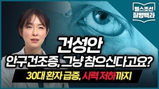 [건성안] 안구건조증, 인공눈물로 개선 안 된다면?