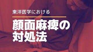 顔面麻痺の時にマッサージはした方がいいのか?東洋医学専門 町田の鍼灸院 ベル麻痺 検索動画 27