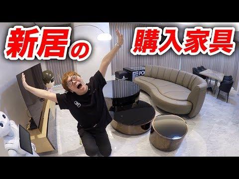 【総額800万円!?】新居に家具一気に買ってみた!【家具家電紹介】