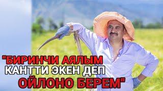"""""""Биринчи аялым кантти экен деп ойлоно берем"""" дейт Аскат Сулайманов"""