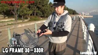 【第一精工】超軽量ランディングネット「LG FRAME -30-330R」を紹介