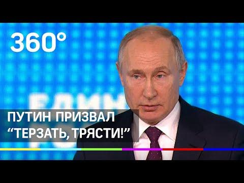 Путин призвал «терзать, трясти»