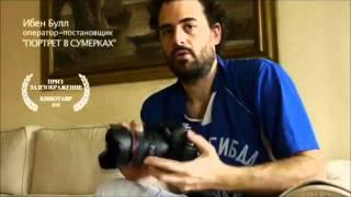 Как снять фильм на фотоаппарат Canon 5D Mark II.(, 2011-11-10T09:37:19.000Z)