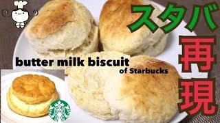 【レシピ】スタバ再現☆バターミルクビスケットの作り方
