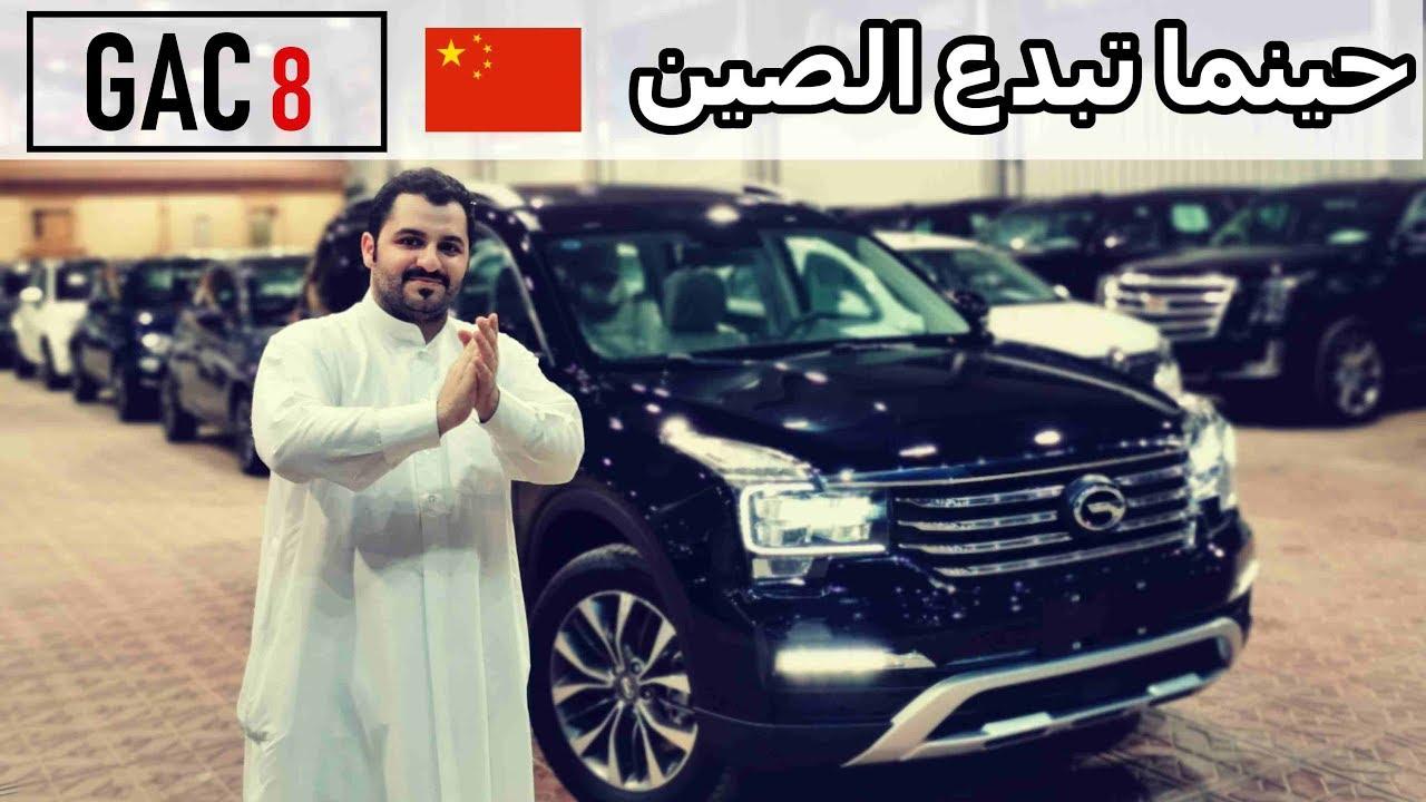 تستحق Gac 8 جيب صيني بس غير اللي تتوقعه الجمال في كل زاوية Youtube