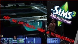 The Sims 3 [Лёг на кровать Яши и поплатился]