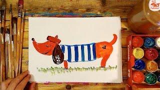 Как нарисовать СОБАКУ / урок рисования красками для детей