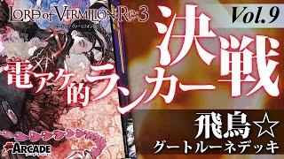 【LoV】電アケ的ランカー決戦vol.9(飛鳥☆:グートルーネ)