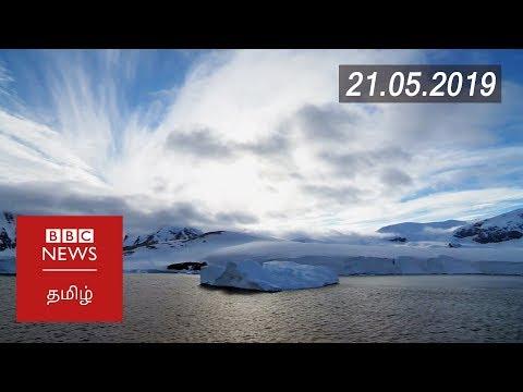 கடல் நீரால் அழிவை சந்திக்கும் நகரங்கள் | BBC Tamil TV News 21/05/19