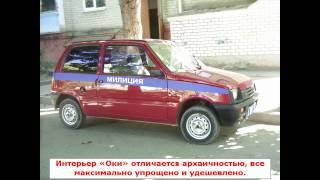 видео Автомобиль ВАЗ-1111 Ока.