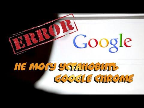 Не могу установить  Google Chrome заново после удаления