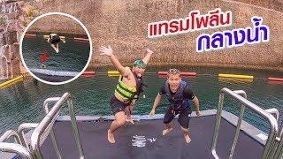 กระโดดสูงจากแทรมโพลีนลงน้ำ ท่าใครจะสวยที่สุด !!    ตะลุยสวนน้ำ  Grand Canyon เชียงใหม่ EP2
