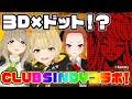 【生配信/3D】すーぱーふりーだむ雑ノ談3D【#まりなす】 - YouTube