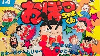 1991年、テクモ。サマヨちゃんの願い事を叶えてキッスをもらうことが目...