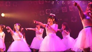 さくらシンデレラ - Marvelous Rain