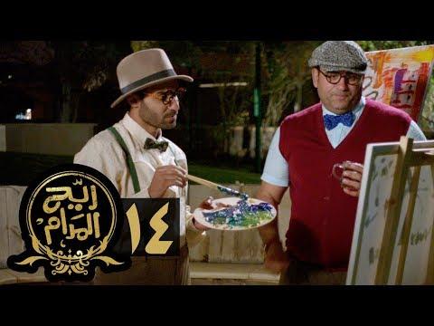 مسلسل ريح المدام - الحلقة الرابعة عشر | الرسامة التشكيلية | Rayah Al Madam - Eps 14