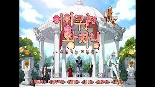 [현부] 어이쿠! 왕자님 -BL, 육성, 프린세스 메이커
