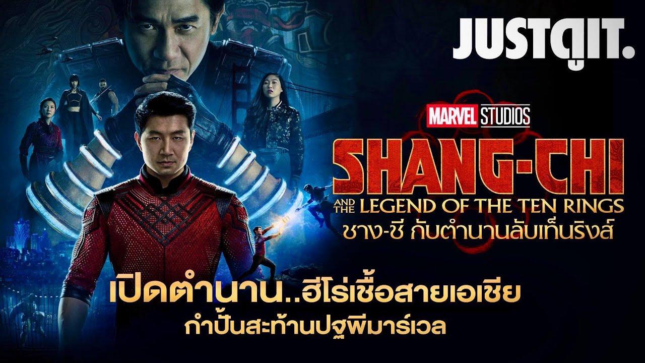 รู้ไว้ก่อนดู SHANG-CHI เจ้ากังฟูสะท้านปฐพี หนังฟัดสุดล้ำจาก MARVEL #JUSTดูIT