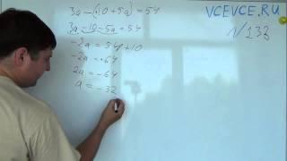 Задача №133. Алгебра 7 класс Макарычев.