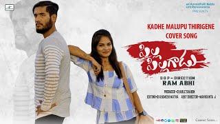 Kade Malupu Korine Break Up Video Song#Pilla Pillagadu Web Series#RAM ABHI [mobilemaking coversong}