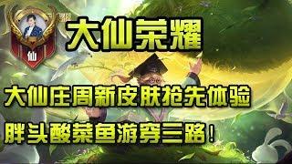 【大仙荣耀】大仙庄周新皮肤抢先体验,胖头酸菜鱼游穿三路!