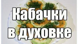 Кабачки в духовке / Baked zucchini | Видео Рецепт