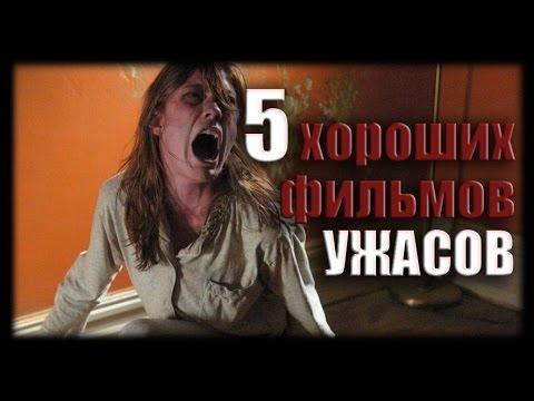 5 Хороших фильмов Ужасов