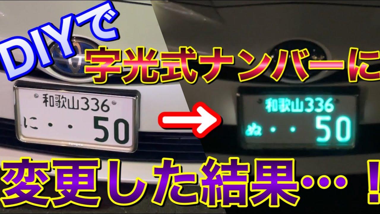 DIYで字光式ナンバーに変更した結果…!50プリウスにR-rayを付けてみた!