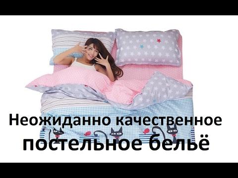 Неожиданно качественное постельное бельё
