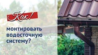 Монтаж водосточной системы(Подробности на сайте http://www.sformat.ru/catalog/vodostochnaya-sistema/ Важным элементом кровельной системы дома является качес..., 2012-04-26T11:53:52.000Z)