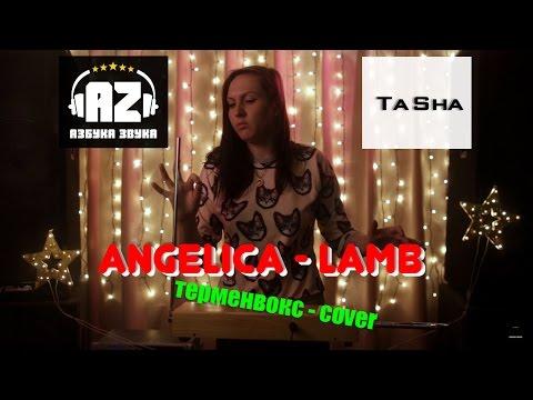 Angelica  Lamb терменвокс