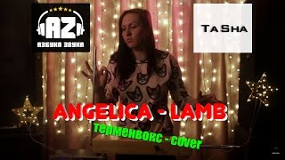Татьяна Шабанова (терменвокс) (cover Lamb - Angelica)