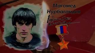 открытый  урок  мужества и памяти Магомеда Нурбагандова