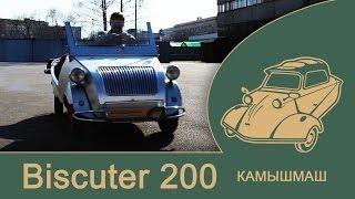 Спорт-кар мини Biscuter 200 Zapatilla