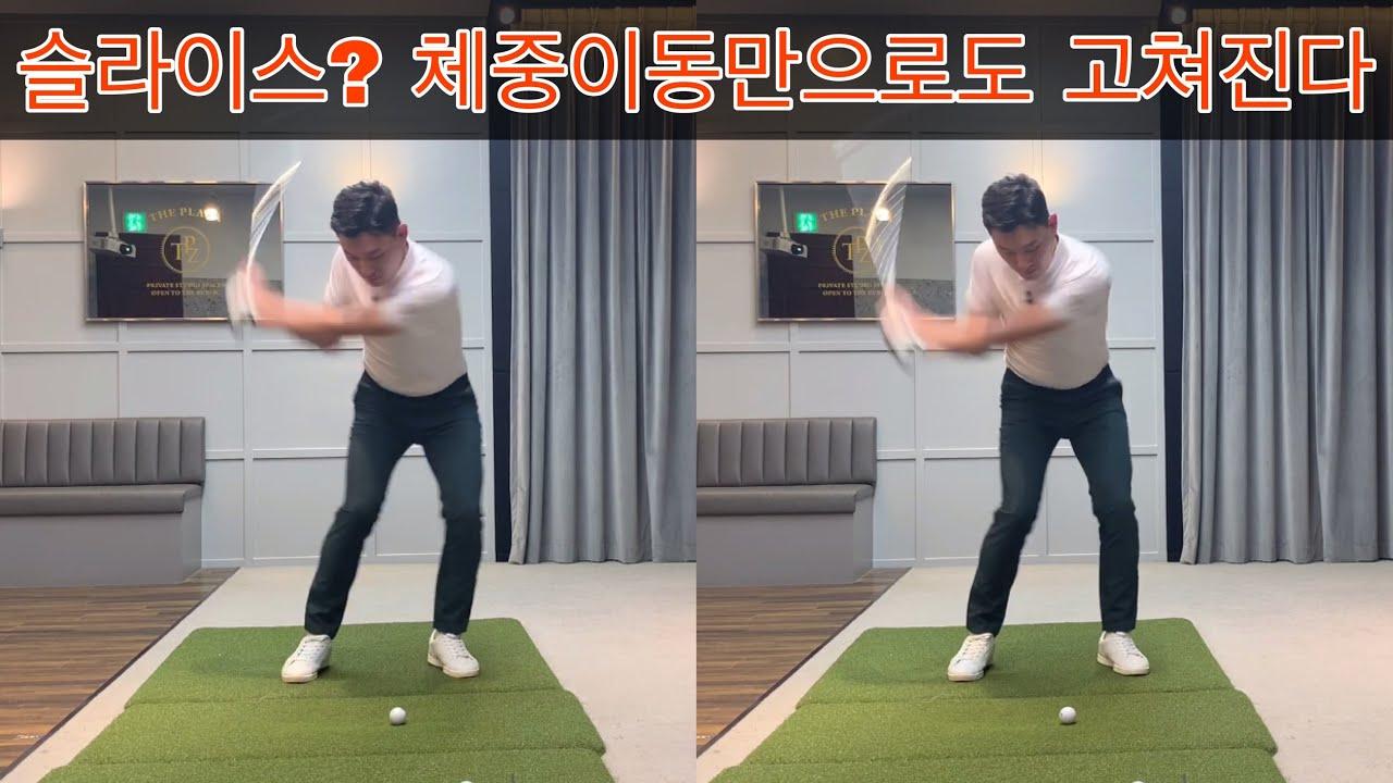 [자막] 슬라이스가 고쳐지는 체중이동의 비밀