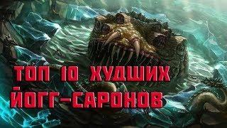 ТОП 10 ХУДШИХ ЙОГГ-САРОНОВ | HEARTHSTONE