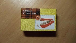 FIX PRICE!!! Обзор швейной ручной машинки !! Уже все по 50 рублей !!!