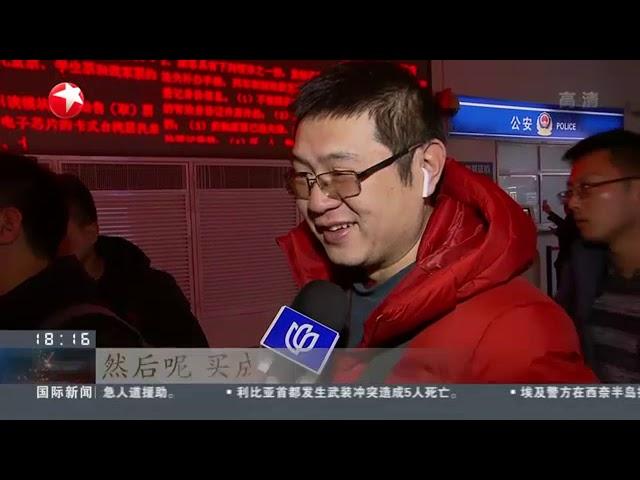 上海:铁路春运迎来节前退票高峰