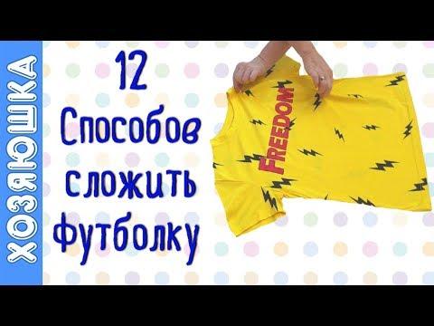 12 ЛАЙФХАКОВ Как Сложить Футболку  от Хозяюшки
