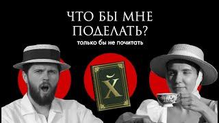 Русский язык: великий, могучий, трехэтажный / Что бы мне поделать, только бы не почитать