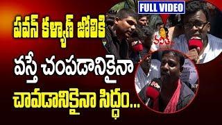 Pawan Kalyan Fans Hungama at Film Chamber    Full    Vanitha TV